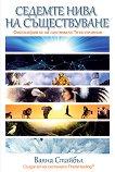 Седемте нива на съществуване. Философията на системата Тета-лечение - Ваяна Стайбъл - книга
