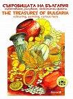 Съкровищата на България. Оцветяване, рисуване, любопитни факти : Bulglarian treasures. Colouring, painting, curious facts -