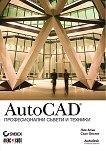 AutoCAD: Професионални съвети и техники - Лин Алън, Скот Онстот - книга