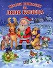 Весели приказки за Дядо Коледа -