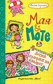 Мая и Моте: Летни лудории на квадрат - Антье Сцилат -