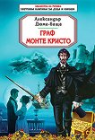 Граф Монте Кристо - Александър Дюма - баща - книга