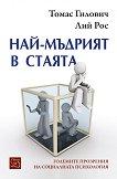 Най-мъдрият в стаята - Томас Гилович, Лий Рос -