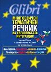 Многоезичен тематичен речник на европейската интеграция -