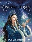 Снежната царкиня -