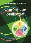 Холистично общество - книга