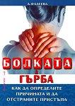 Болката в гърба - А. Фадеева -