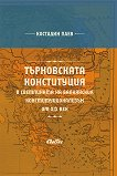 Търновската конституция в светлината на балканския конституционализъм от XIX век - Костадин Паев - книга