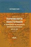 Търновската конституция в светлината на балканския конституционализъм от XIX век - Костадин Паев -