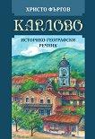 Карлово -  историко-географски речник - Христо Фъргов -