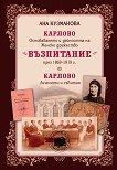 """Карлово. Основаването и дейността на Женско дружество """"Възпитание"""" през 1869-1919 г. : Карлово. Личности и събития - Ана Кузманова -"""