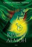 Седемте кралства - книга 1: Краля Демон - Синда Уилямс Чайма -