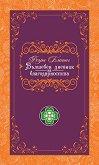 Вълшебен дневник на благодарността - Феъри Блесинг -