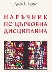 Наръчник по църковна дисциплина - книга