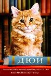 Дюи. Котето от малката провинциална библиотека, което трогна света - Вики Майрън, Брет Уитър -
