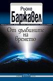 От дълбините на времето - Рьоне Баржавел -