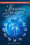 Тялото и звездите - Д-р Стефани Маранго, Ребека Гордън -