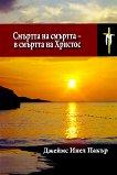 Смъртта на смъртта - в смъртта на Христос - Джеймс Инел Пакър -