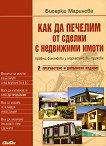 Как да печелим от сделки с недвижими имоти - Бисерка Маринова -