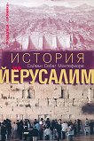 История на Йерусалим - Саймън Себаг Монтефиоре -