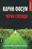 Черни секунди - Карин Фосум -
