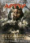 Артур - том 1: Екскалибур - Мечът на светлината - Токораз Исто -
