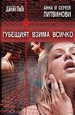 Губещият взима всичко - Сергей Литвинов, Анна Литвинова - книга