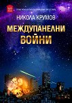 Междупанелни войни - Никола Крумов - книга