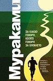 За какво говоря, когато говоря за бягането - Харуки Мураками -