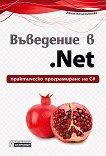 Въведение в .Net -