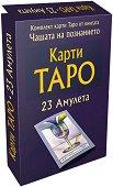 Карти Таро - комплект от 23 карти амулета - Вилма Младенова -