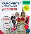 Самоучител в илюстрации - Ниво A1 - A2: Английски език + CD - Пресила Лаводрама - учебник