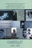 Самиздат 1963-1966. Поезия -