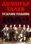 Усилни години. 1903 - Димитър Талев - книга