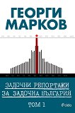 Задочни репортажи за задочна България - том 1 - Георги Марков -