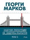 Задочни репортажи за задочна България - том 2 - Георги Марков -