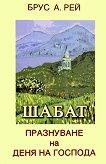 Шабат: празнуване на деня на Господа - Брус А. Рей -