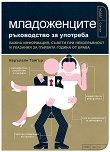 Младоженците - ръководство за употреба - Керълайн Тайгър -