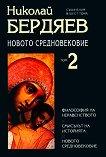 Съчинения в шест тома - том 2: Новото средновековие - Николай Бердяев - книга