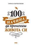 100 начина да промениш живота си - част 1 - Лариса Парфентиева - продукт