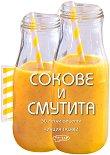 50 лесни рецепти: Сокове и смутита - Чинция Тренки - книга