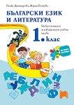 Учебно помагало за избираемите учебни часове по български език и литература за 1. клас - Пенка Димитрова, Мария Бончева -