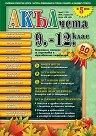 Акълчета: 9., 10., 11. и 12. клас : Национално списание за подготовка и образователна информация - Брой 50 - учебна тетрадка