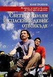 Светът е голям и спасение дебне отвсякъде - Илия Троянов -