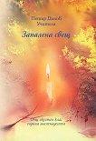 Запалена свещ - Учителя Петър Дънов -