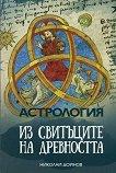 Астрология. Из свитъците на древността - Николай Дойнов -