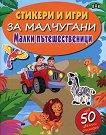 Стикери и игри за малчугани: Малки пътешественици + 50 цветни стикера - детска книга