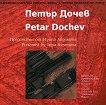 Съвременно българско изкуство. Имена: Петър Дочев Modern Bulgarian Art. Names: Petar Dochev -