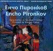 Съвременно българско изкуство. Имена: Енчо Пиронков : Modern Bulgarian Art. Names: Encho Pironkov - Красимир Линков -
