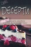 Кулинарна енциклопедия: Десерти -